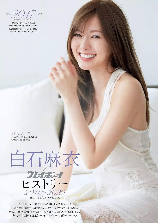 白石麻衣「永遠の女神」