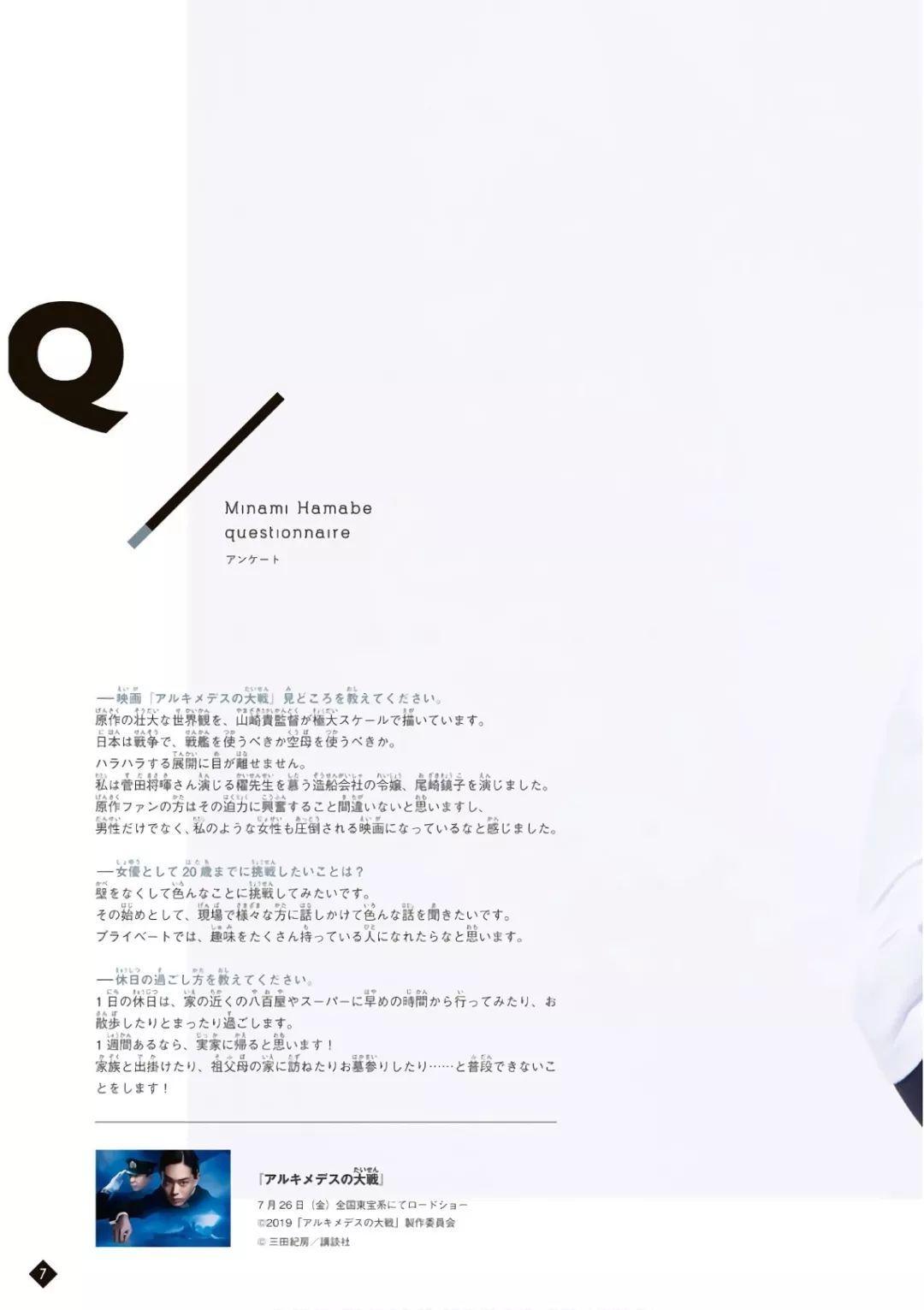 滨边美波「绝对的透明感」