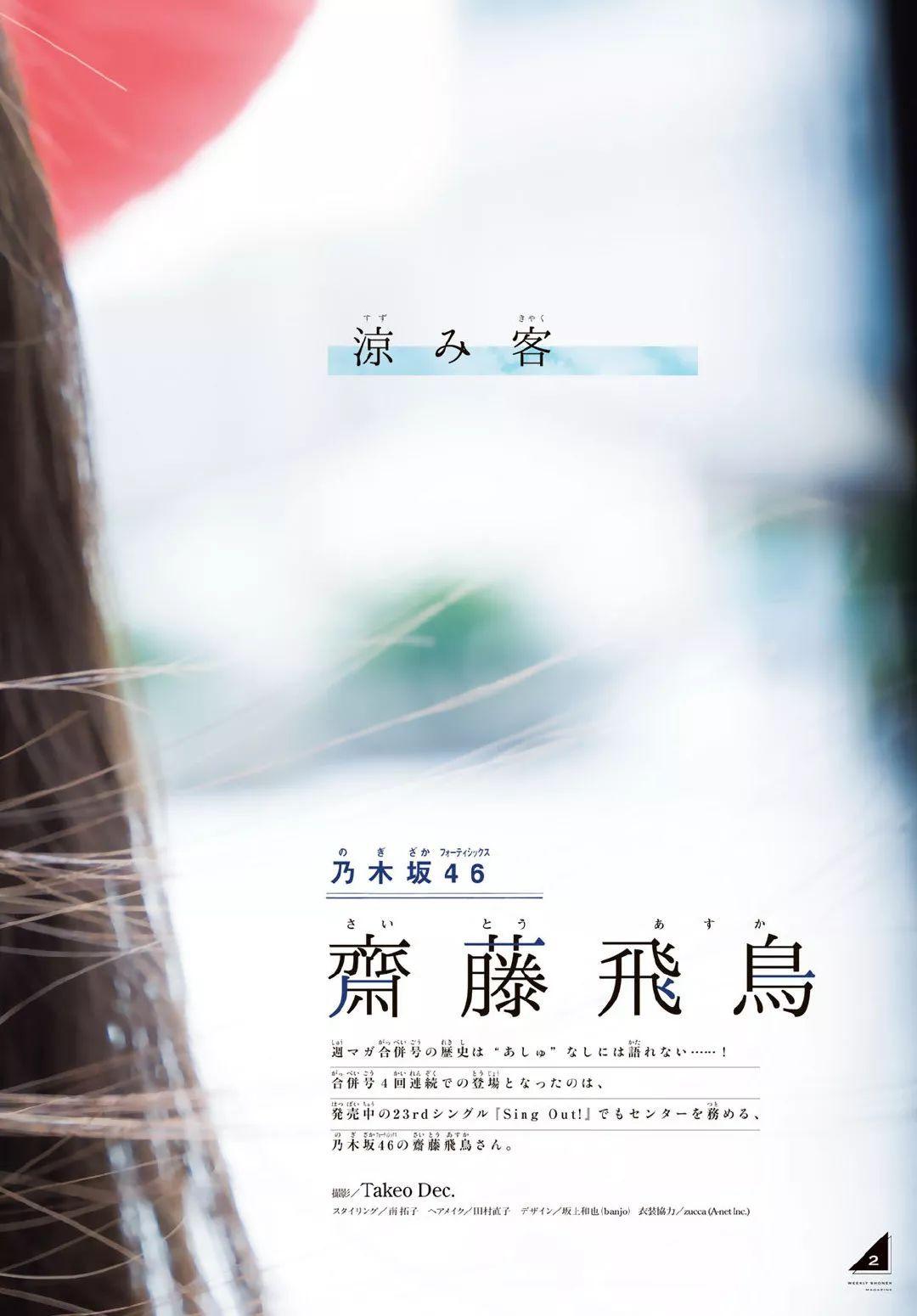 齋藤飛鳥「夏日乘凉」