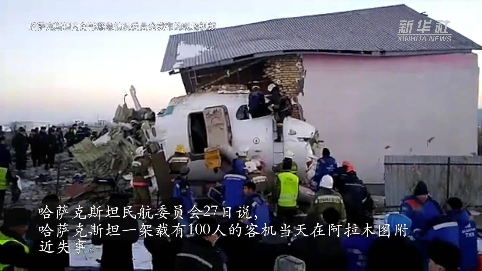 視頻丨哈薩克斯坦墜機現場視頻