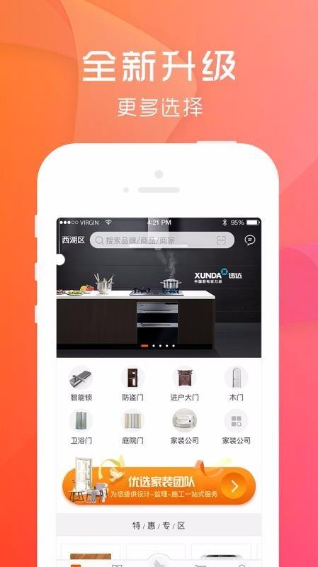 小鸟家装 v1.9.8 手机版 提供各种家居装饰建材的软件 Android 第1张