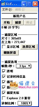 gif录制软件