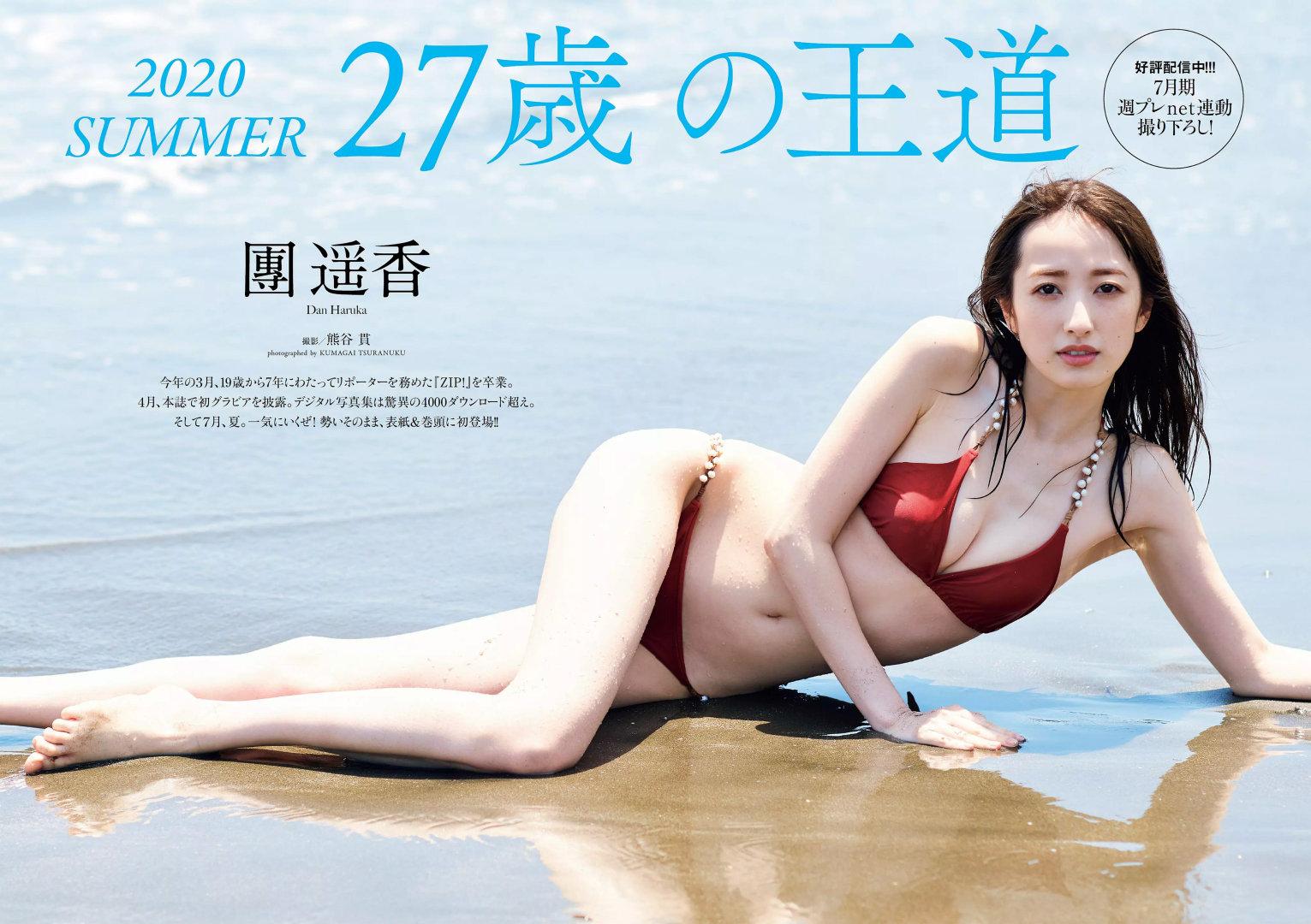 Weekly Playboy 2020年第29期
