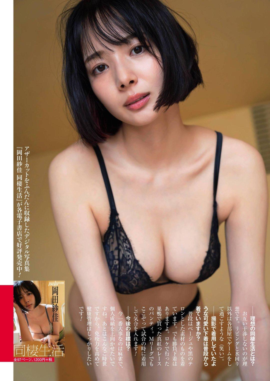 和岡田紗佳过着梦幻般的同居生活!週刊ポストデジタル写真集插图1