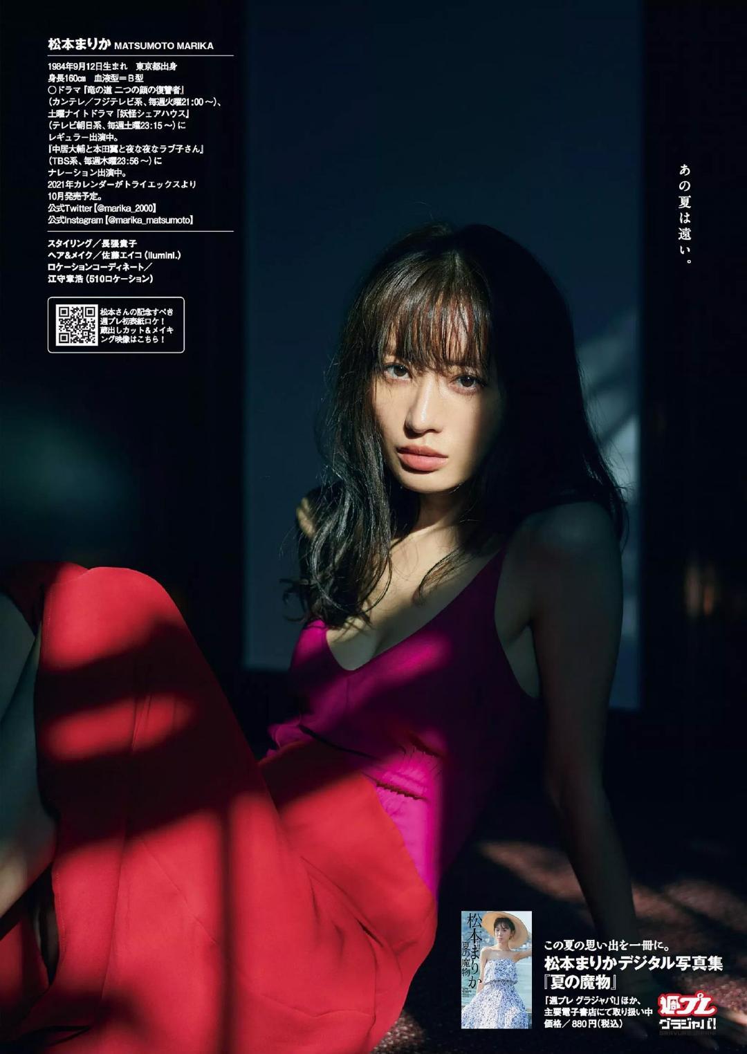 Weekly Playboy 2020年第39-40期合刊