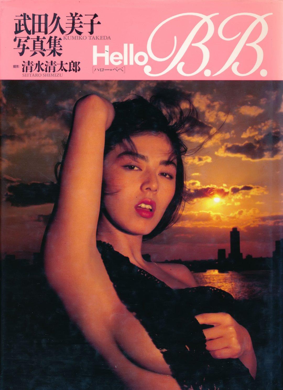 武田久美子『Hello B.B.』