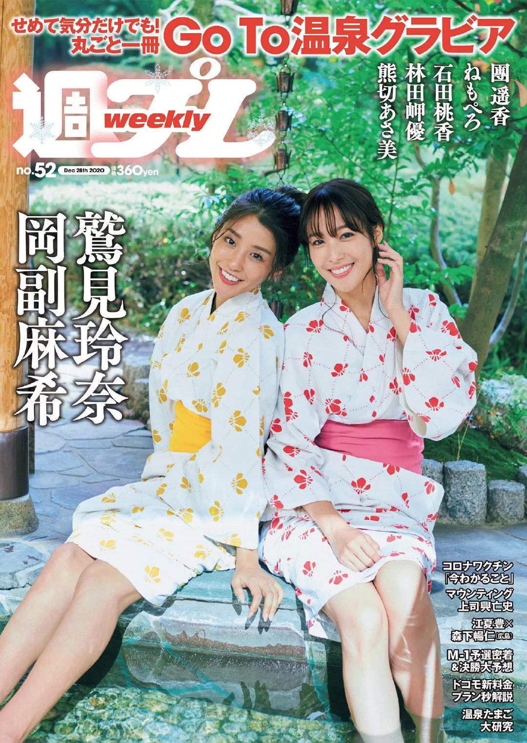 Weekly Playboy 2020年第52期