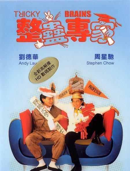 1991周星驰高分喜剧《整蛊专家》BD720P.国粤双语.高清中字