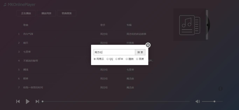 MKOnlinePlayer v2.3 发布 & v2.32更新