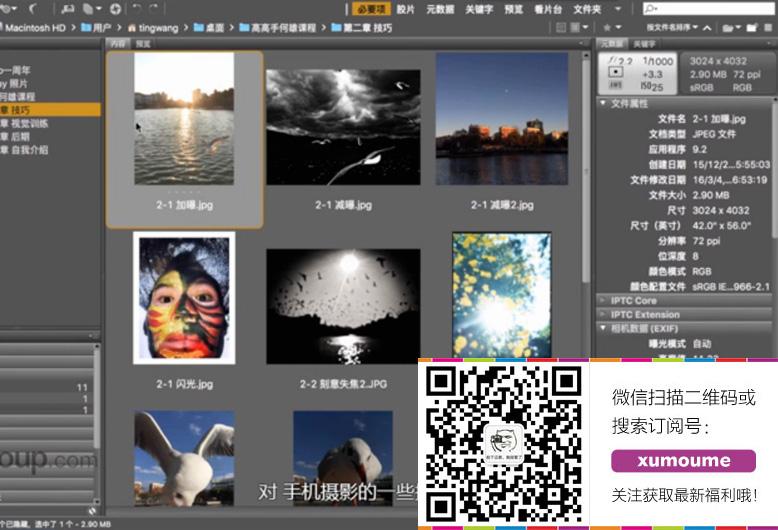 何雄手机摄影教程:手机摄影 百度云网盘资源免费分享 - 福利巢