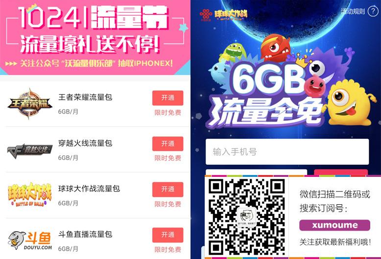 中国联通:1024流量节 免费领取6款APP联通6G流量包