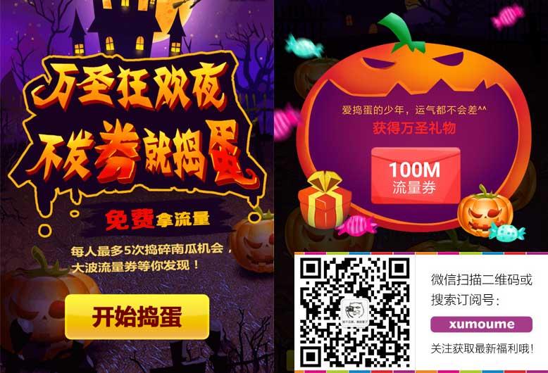 中国移动和粉俱乐部:开南瓜免费抽流量券 亲测中100M