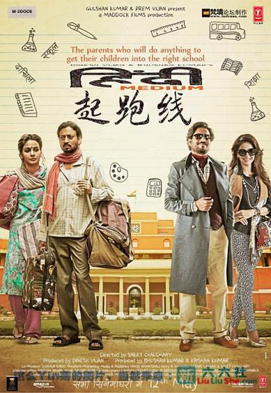 2017印度电影《起跑线 Hindi Medium》电影印度神片,真是扎心了 liuliushe.net六六社 第1张