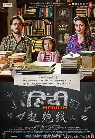 2017印度电影《起跑线 Hindi Medium》电影印度神片,真是扎心了 liuliushe.net六六社 第2张