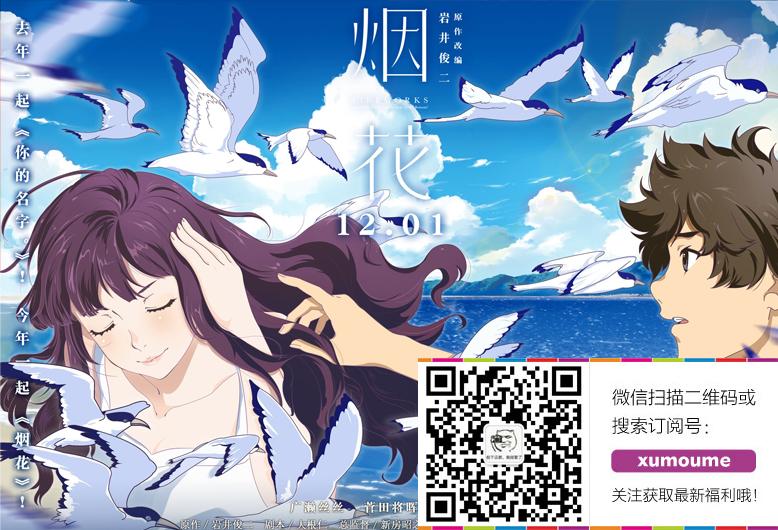 日本动漫:烟花 百度云网盘资源免费分享高清电影在线看