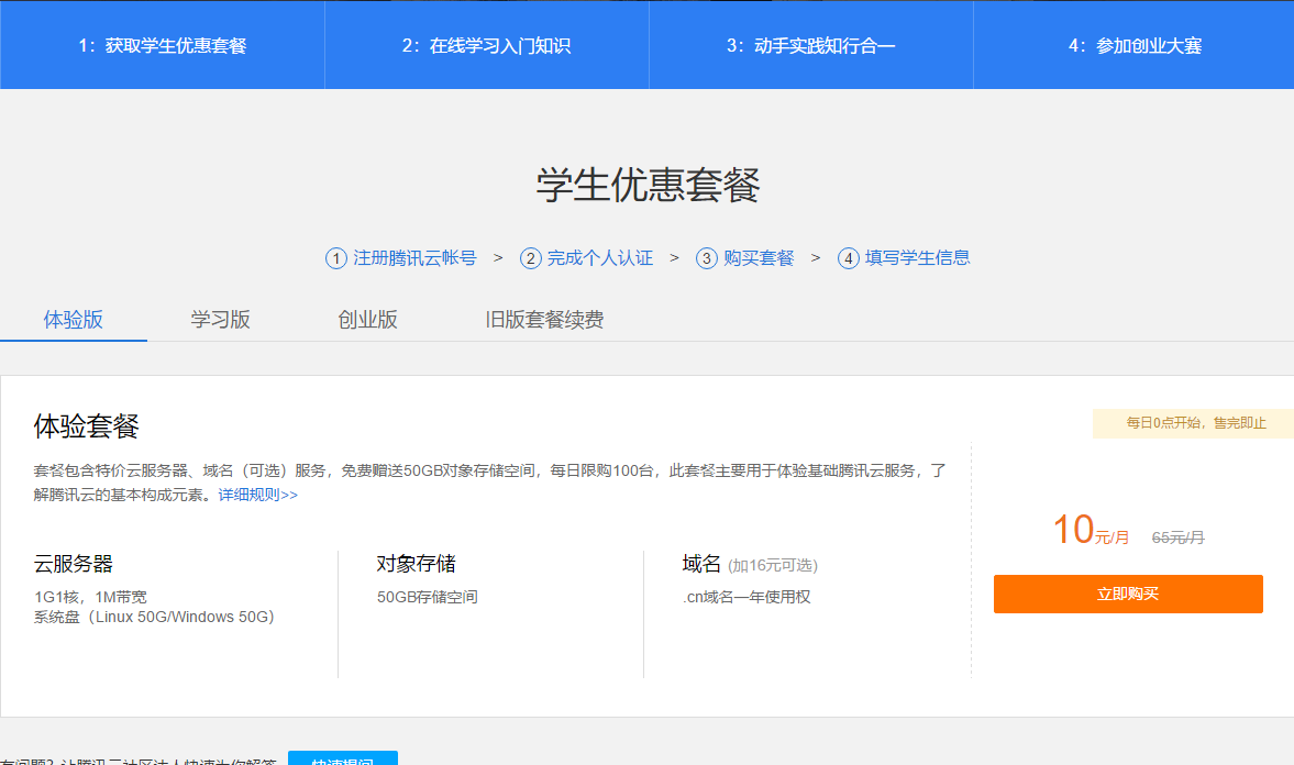 12月最新免费服务器和优惠服务器