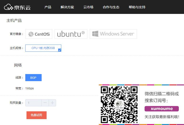 京东云:新用户免费领取1核1G云服务器一台 每日限量领