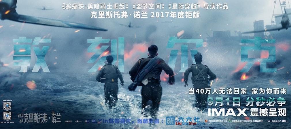 敦刻尔克 Dunkirk 1080P蓝光版(2017)电影百度云 liuliushe.net六六社 第1张