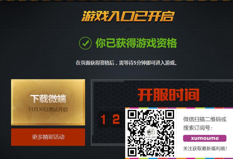 穿越火线:火力全开 CF网页版游戏资格答题问卷免费领取