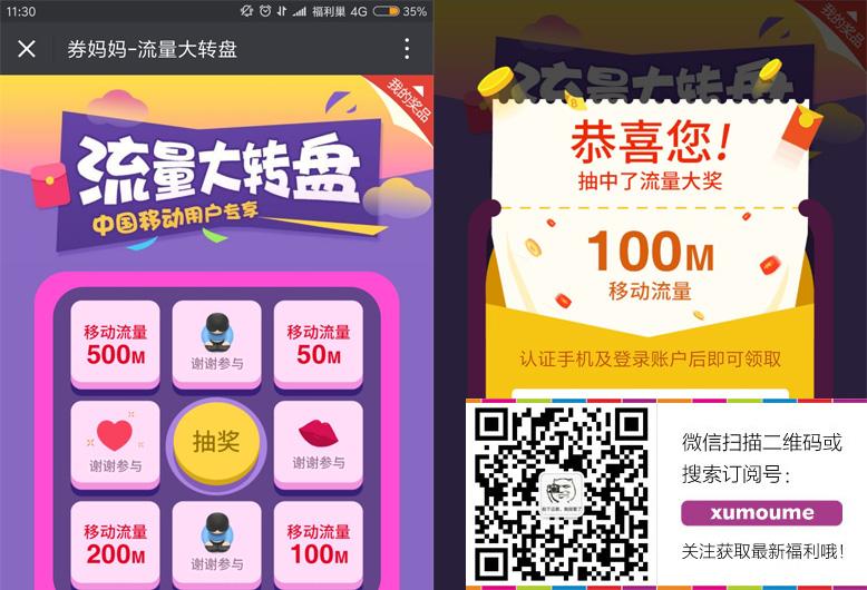 券妈妈:移动用户专享免费抽取流量大奖 亲测中了100M