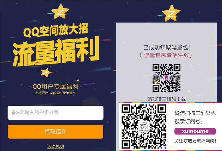 QQ空间福利:免费领取中国联通1GB流量或免流量卡