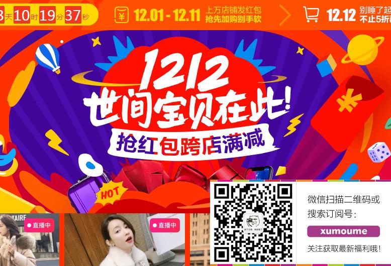 天猫双12爆款清单发布一共4份 超多优惠产品赶紧来下载