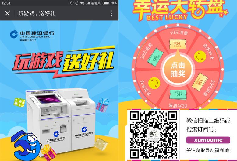 中国建设银行:玩游戏送好礼抽奖中50元话费 非必中活动