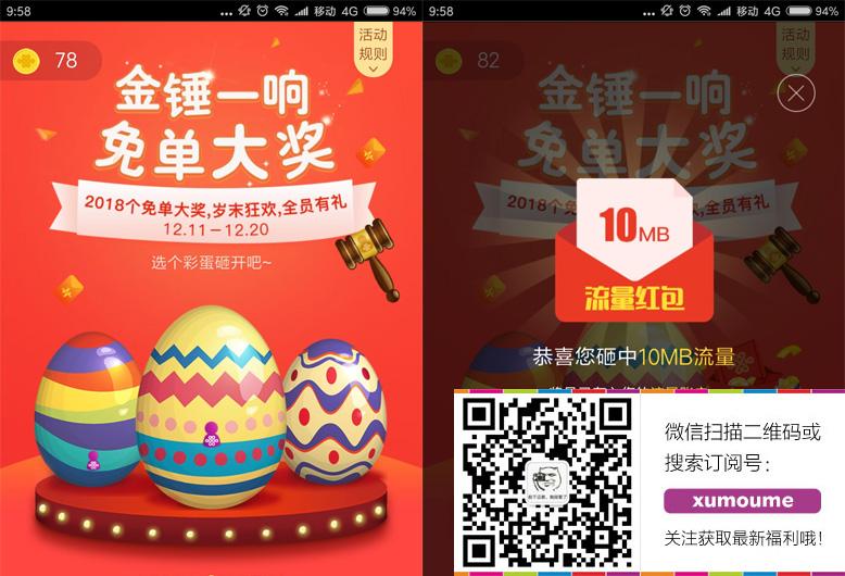 中国联通每天3次免费砸蛋抽奖有几率中流量话费 要玩的进