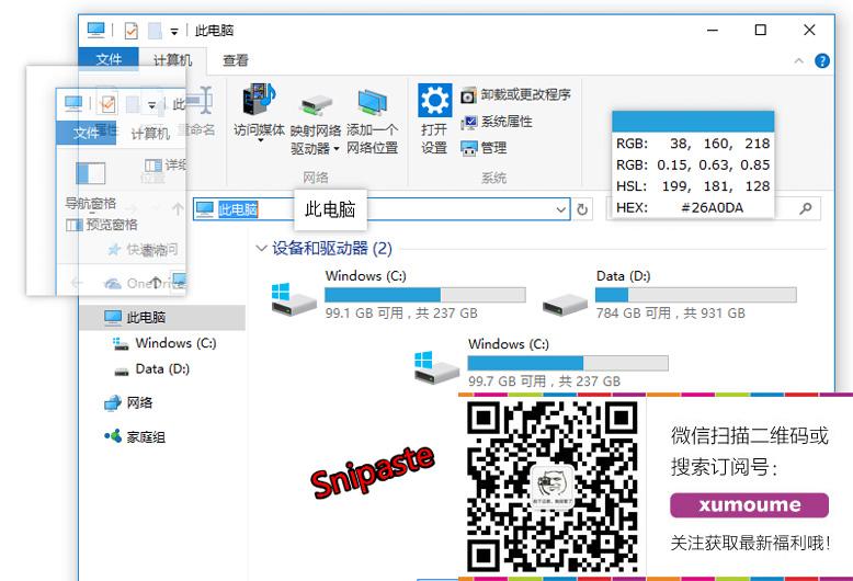Snipaste:截图+贴图软件 功能强大提高效率 告别Q截图