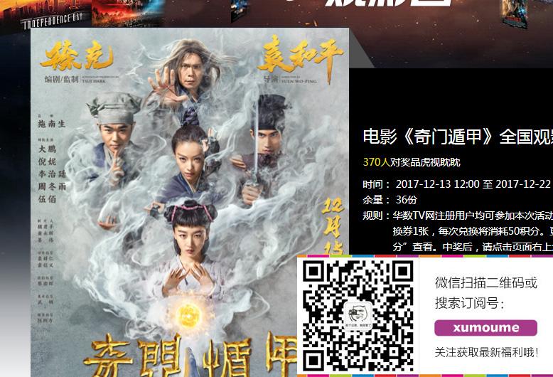 华数TV:50积分兑换电影 奇门遁甲电影票一张 有积分的进