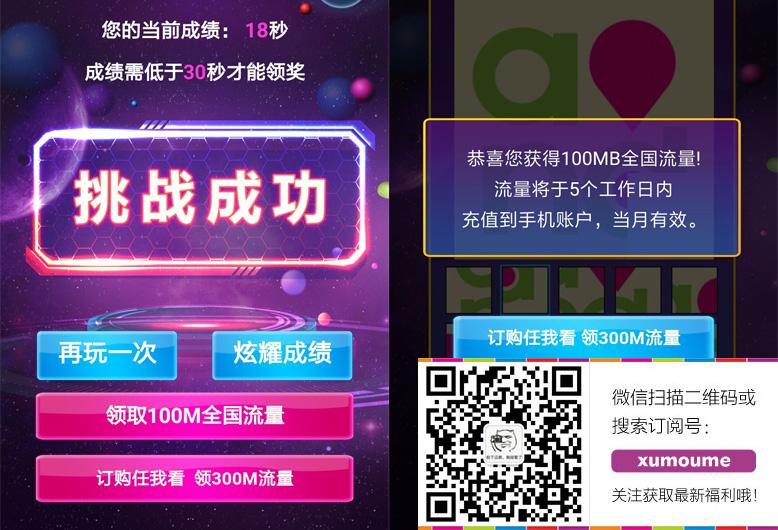 中国移动:和粉俱乐部玩游戏免费领100M流量 已领取成功