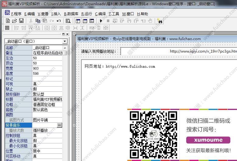 福利巢VIP视频解析易语言源码免费发布 需要的自己下载