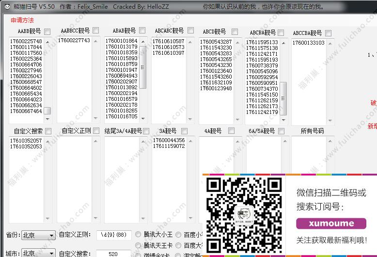 熊猫扫号:捐助特别版永久使用 新增小米无限卡扫号功能