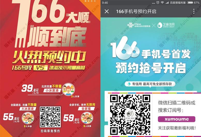 中国联通:166新号段开启预约 新增小冰激凌套餐爽翻天