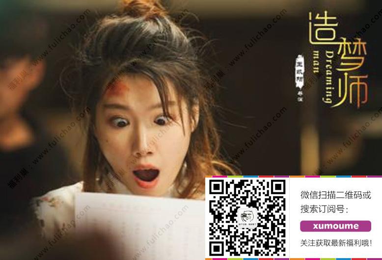 电影推荐:造梦师 百度云网盘资源在线观看 高清国语中字
