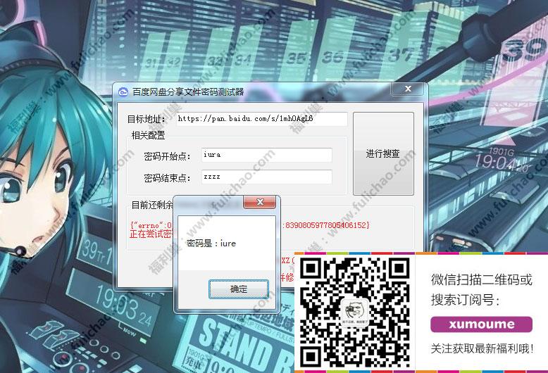 百度网盘分享文件密码测试软件 百度云网盘密码破解工具