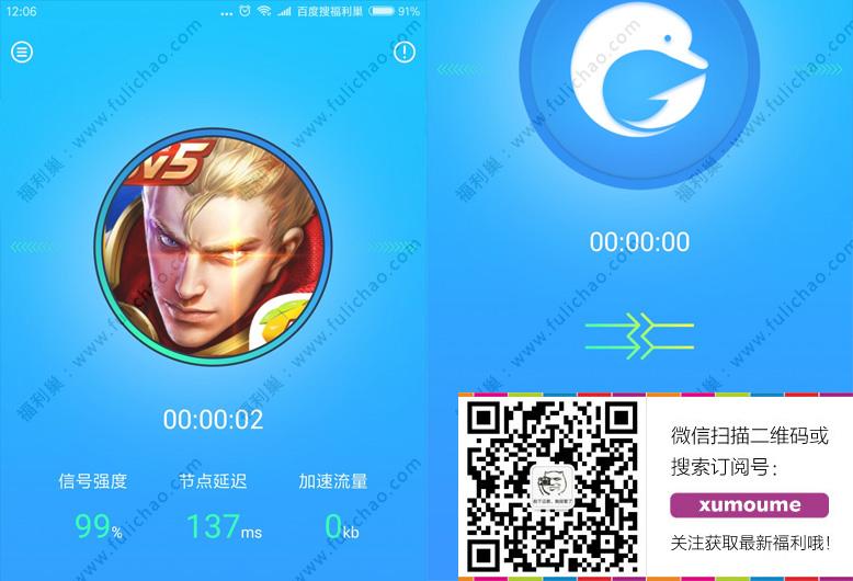 安卓加速器:海豚手游加速器内测版发布 免费版可以试试