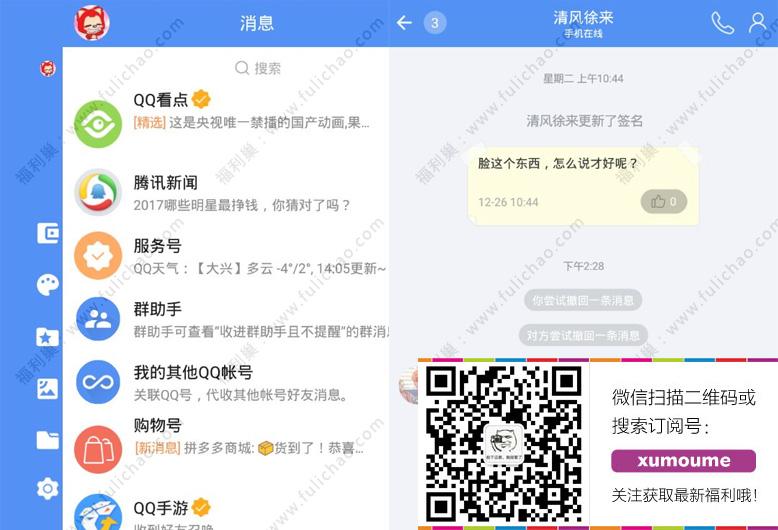 Android QQ 抢语音红包防撤回 去检测代码破解核心签名