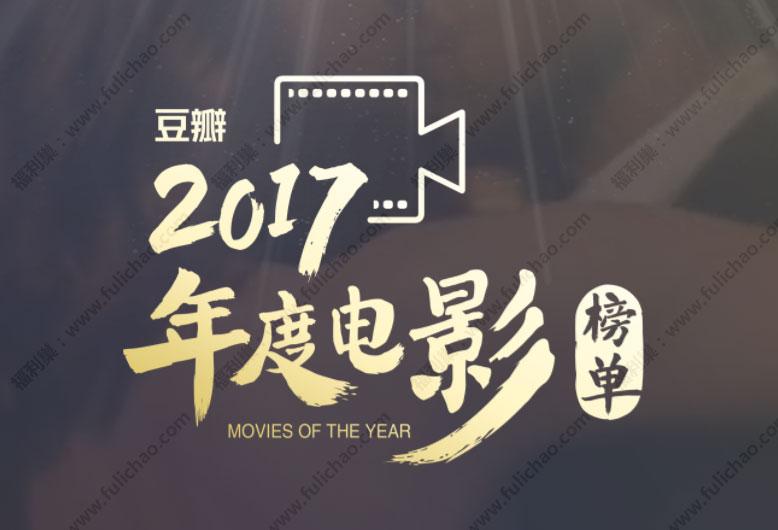 豆瓣电影:年度榜单出炉 一起来看看哪些是你没有看过的