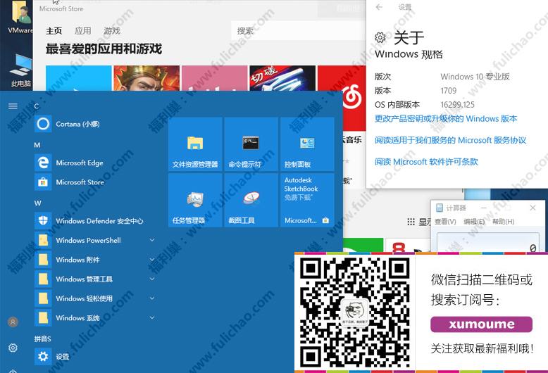 Windows10 RS3 v16299.192 纯净版合集 找系统的进 - 福利巢