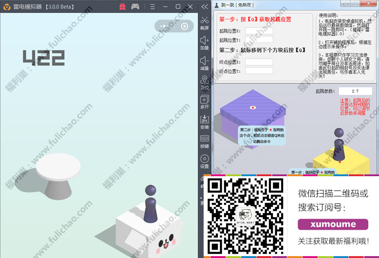 最近很火微信跳一跳刷分網頁版源碼發布 更新ios刷分教程