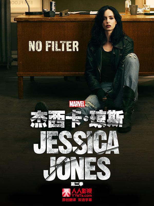 《杰西卡·琼斯》第二季,网盘下载、在线播放