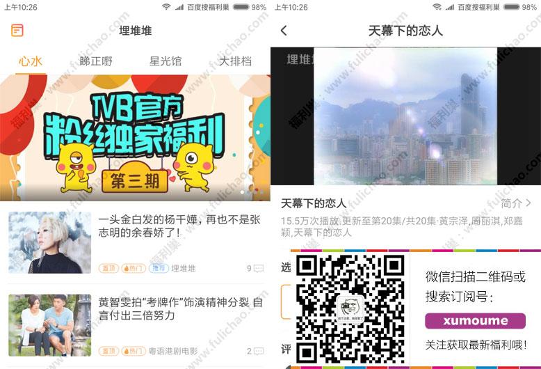 埋堆堆:TVB良心軟件推薦無任何廣告需要的自己去下載吧 - 福利巢