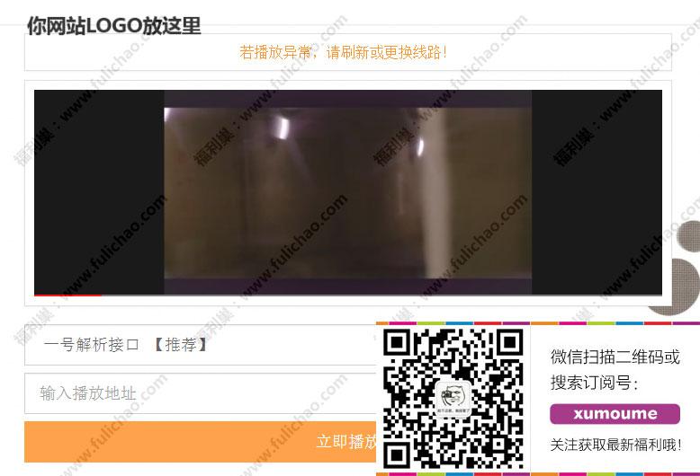 网页视频解析源码:VIP视频在线解析源码界面简洁 已测试