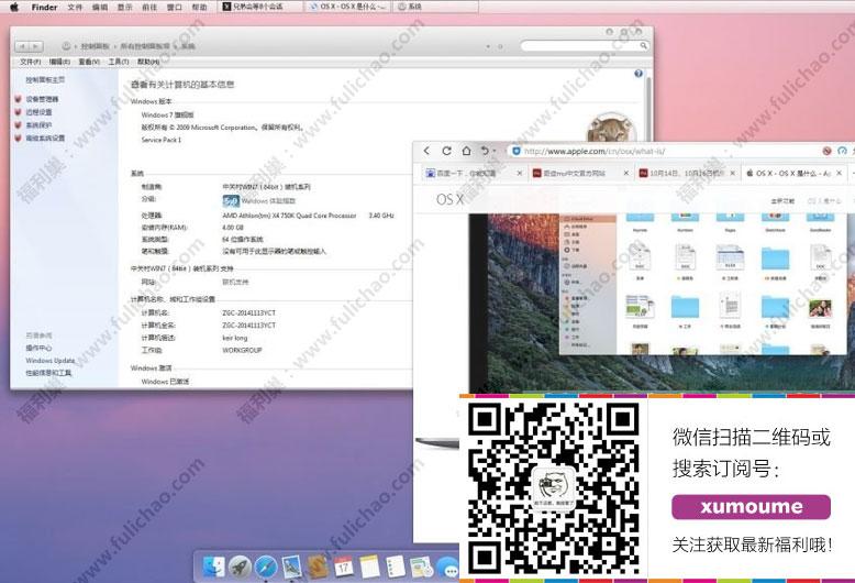 装逼必备系统:Win7精仿Mac系统非黑苹果系统 待测试