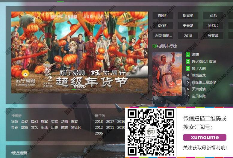 苹果CMS模板:高仿Freekan影视模板免费分享 要的自取