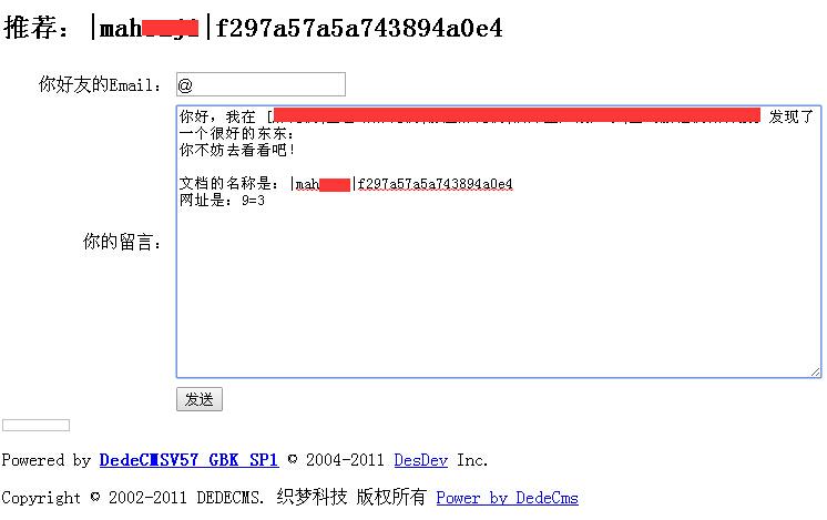 dedecms SQL注入