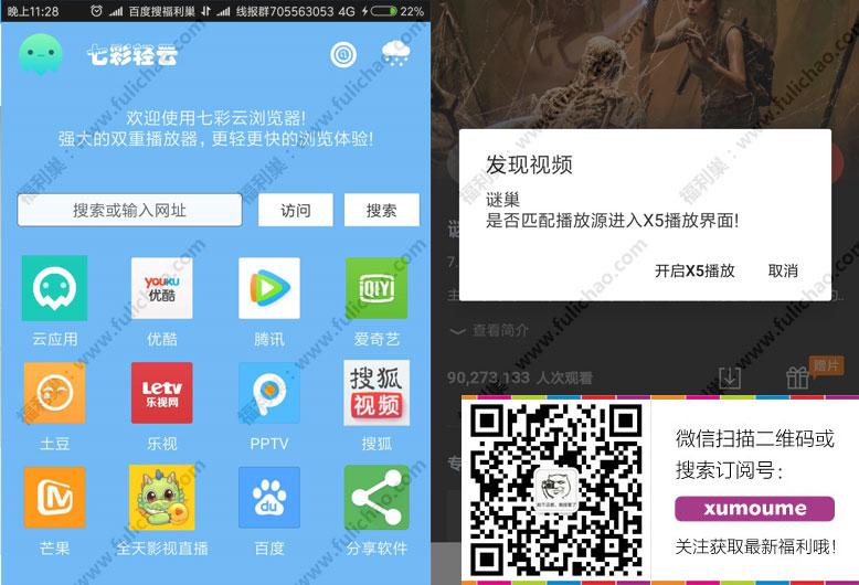 七彩云浏览器:免VIP看各大影视网站电影 已测试但有广告