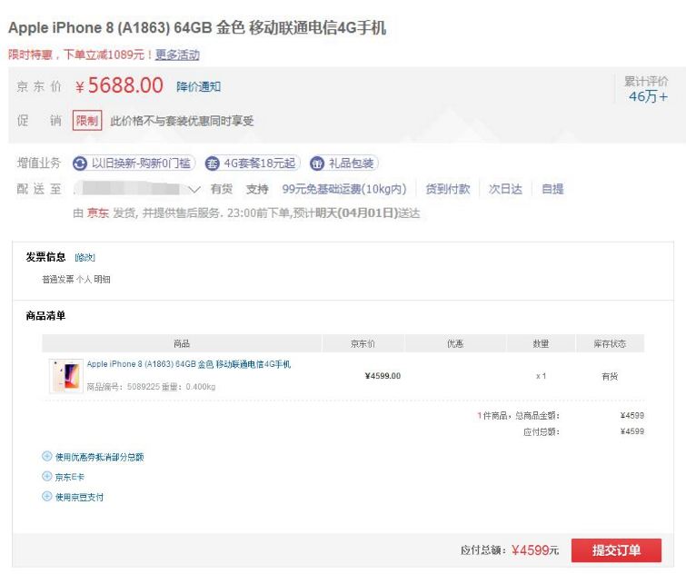 京东iPhone8 拍下限时减1089