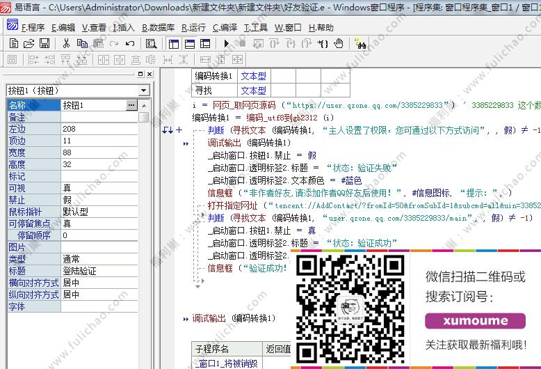 QQ好友验证源码 易语言好友验证源码 带精易模块已测可用 - 福利巢